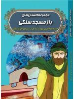 مجموع داستان های راز مسجد سنگی