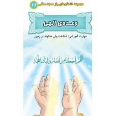 وعده الهی